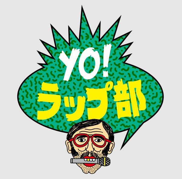 yo!rap_16_9(ドラッグされました) 2